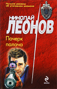 Леонов Н.И. - Почерк палача: роман обложка книги