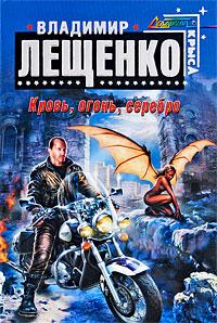 Лещенко В.В. - Кровь, огонь, серебро: фантастический роман обложка книги