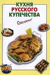 Кухня русского купечества обложка книги