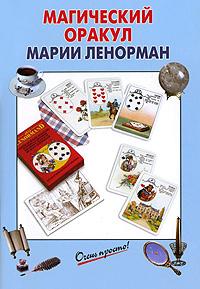 Магический Оракул Марии Ленорман