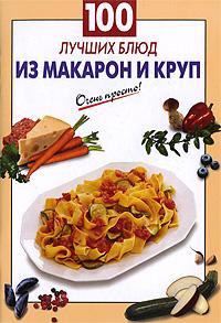 100 лучших блюд из макарон и круп обложка книги