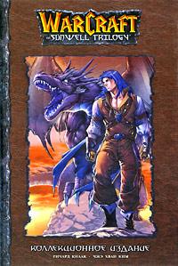 Warcraft: Трилогия Солнечного родника. Коллекционное издание обложка книги