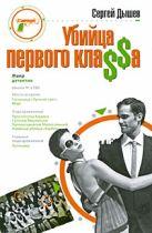 Дышев С.М. - Убийца первого кла$$а: роман' обложка книги