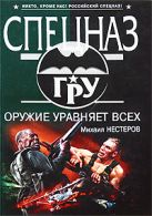 Нестеров М.П. - Оружие уравняет всех: роман' обложка книги