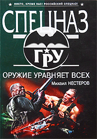 Нестеров М.П. - Оружие уравняет всех: роман обложка книги