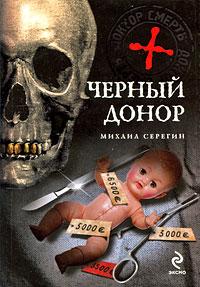 Серегин М.Г. - Черный донор: роман обложка книги