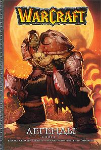 WarCraft. Легенды. Кн. 1 обложка книги