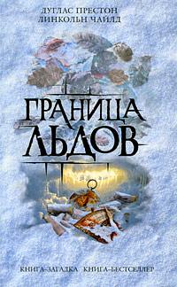 Престон Д., Чайлд Л. - Граница льдов обложка книги