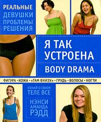 Я так устроена: Body Drama Рэдд Н.А.