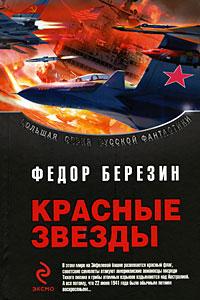 Березин Ф.Д. - Красные звезды: фантастические романы обложка книги
