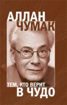 Чумак А.В. - Тем, кто верит в чудо' обложка книги