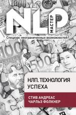 Андреас С., Фолкнер Ч. - НЛП. Технология успеха обложка книги