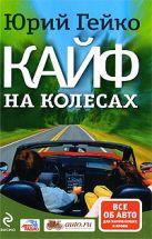 Гейко Ю.В. - Кайф на колесах' обложка книги