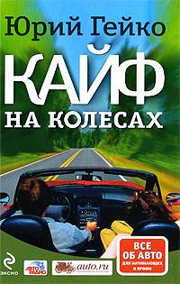 Гейко Ю.В. - Кайф на колесах обложка книги
