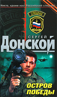 Донской С.Г. - Остров победы: роман обложка книги