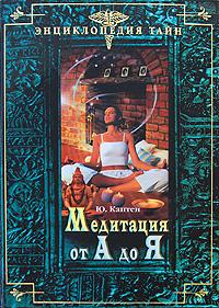 Каптен Ю.Л. - Медитация от А до Я обложка книги