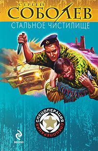 Стальное чистилище: роман обложка книги