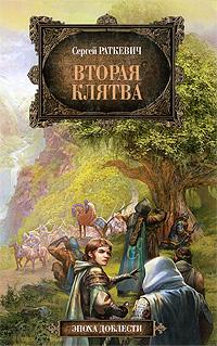 Вторая клятва: фантастический роман, рассказы