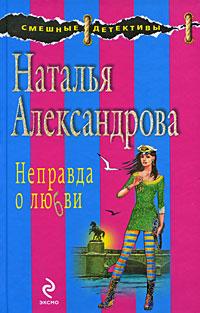 Александрова Н.Н. - Неправда о любви: роман обложка книги