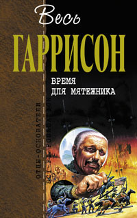 Время для мятежника: фантастические произведения обложка книги