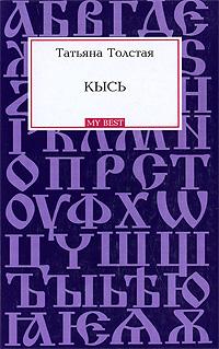 Кысь: роман обложка книги