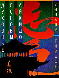 Уильям Г. - Духовные основы айкидо обложка книги