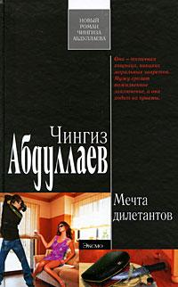 Абдуллаев Ч.А. - Мечта дилетантов: роман обложка книги