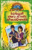 Большая книга летних приключений: повести