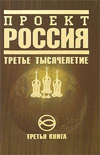 Проект Россия. Третья книга. Третье тысячелетие