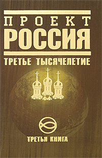 - Проект Россия. Третья книга. Третье тысячелетие обложка книги