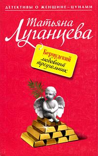 Луганцева Т.И. - Бермудский любовный треугольник: роман обложка книги