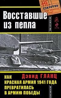 Восставшие из пепла. Как Красная Армия 1941 года превратилась в Армию Победы обложка книги