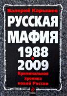 Карышев В.М. - Русская мафия 1988-2009' обложка книги