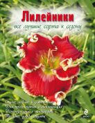 Лилейники. Все лучшие сорта к сезону (Вырубка. Цветы в саду и на окне)