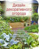 Ефимова Т. - Дизайн декоративного огорода' обложка книги