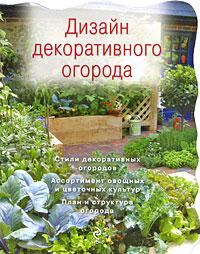 Дизайн декоративного огорода обложка книги