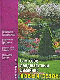 Воронова О.В. - Сам себе ландшафтный дизайнер: Новый сезон обложка книги