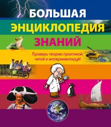 10+ Большая энциклопедия знаний