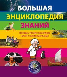 - 10+ Большая энциклопедия знаний обложка книги