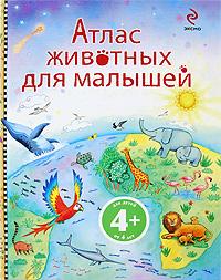 4+ Атлас животных для малышей обложка книги