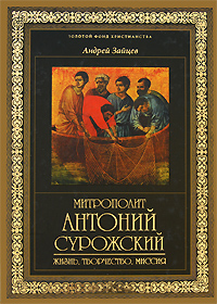 Митрополит Антоний Сурожский. Жизнь, творчество, миссия обложка книги