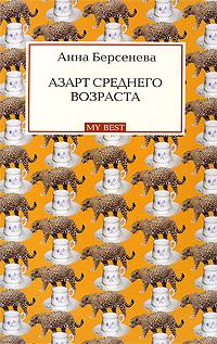 Обложка Азарт среднего возраста: роман Берсенева А.