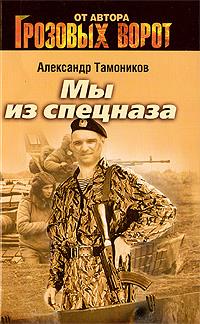 Тамоников А.А. - Мы из спецназа: роман обложка книги