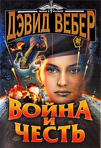 Война и честь обложка книги