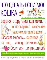 Эрроусмит К., Риккамини Ф. - Что делать, если моя кошка... обложка книги