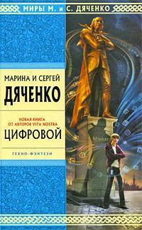 Цифровой обложка книги