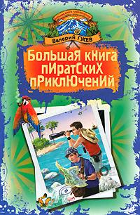 Гусев В.Б. - Большая книга пиратских приключений: повести обложка книги