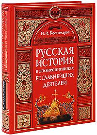 Русская история в жизнеописаниях ее главнейших деятелей обложка книги