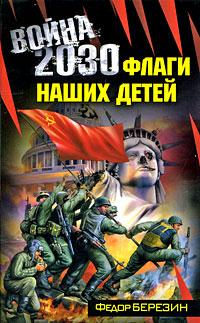 Березин Ф.Д. - Война 2030: роман обложка книги