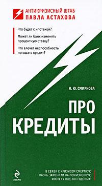 Смирнова Н.Ю., Астахов П.А. - Про кредиты обложка книги
